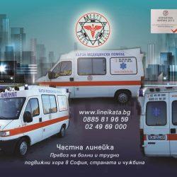 линейка бърза помощ